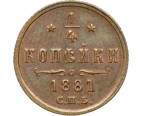 1/4 копейки 1881 года, фото 1