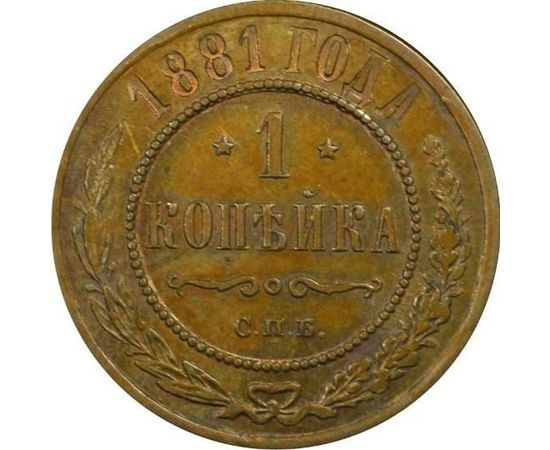 1 копейка 1881 года, фото 1