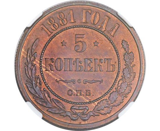 5 копеек 1881 года, фото 1