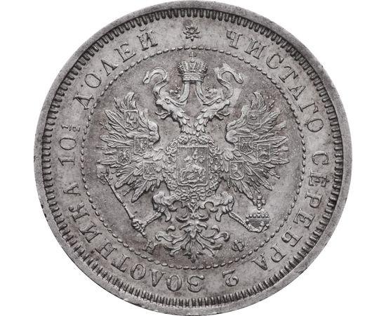 Полтина 1865 года, фото 1