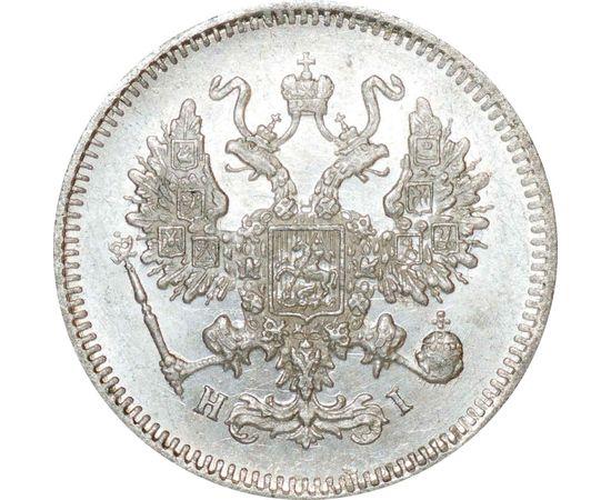 10 копеек 1873 года, фото 1