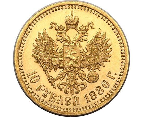 10 рублей 1886 года, фото 1