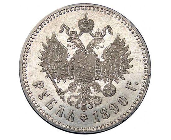 1 рубль 1890 года, фото 1