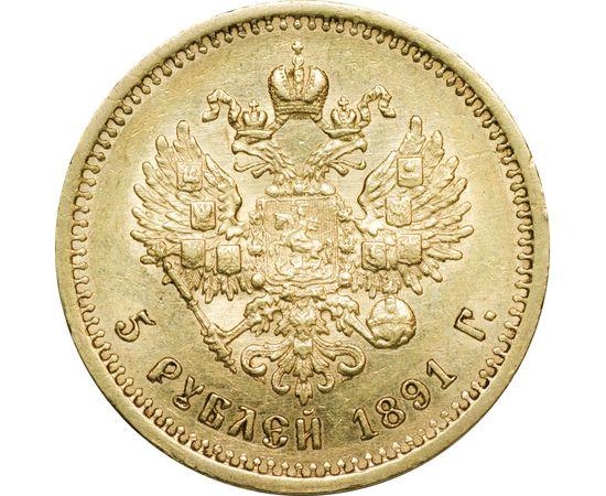 5 рублей 1891 года, фото 1