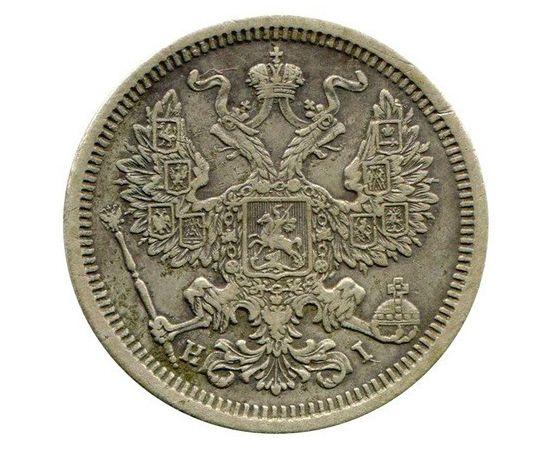 20 копеек 1873 года, фото 1