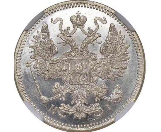 15 копеек 1871 года, фото 1