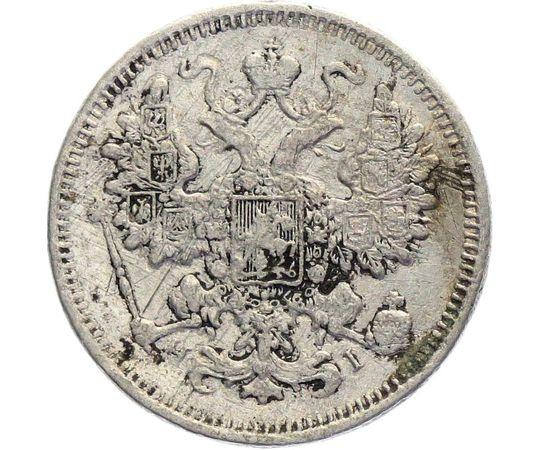 15 копеек 1873 года, фото 1