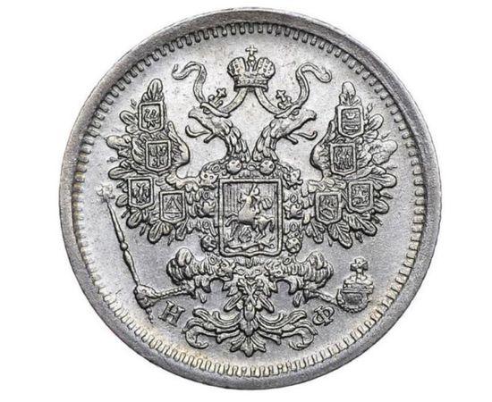 15 копеек 1879 года, фото 1