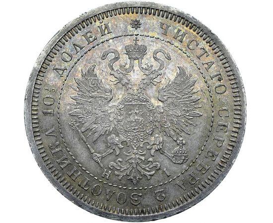 Полтина 1866 года, фото 1
