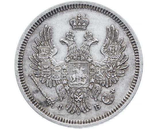 20 копеек 1856 года, фото 1