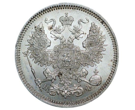 20 копеек 1864 года, фото 1