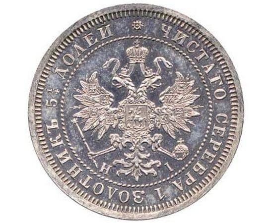 25 копеек 1868 года, фото 1