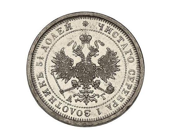 25 копеек 1884 года Серебро, фото 1