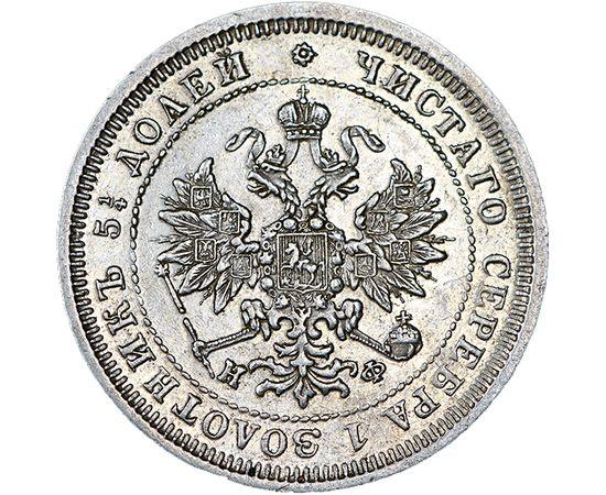 25 копеек 1881 года, фото 1
