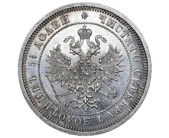 25 копеек 1873 года, фото 1
