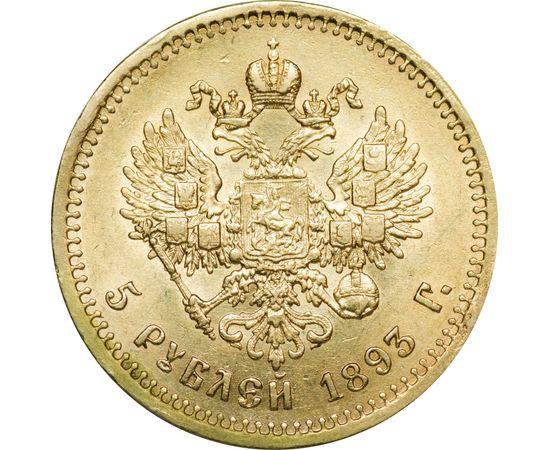 5 рублей 1893 года, фото 1