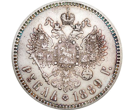 1 рубль 1889 года, фото 1