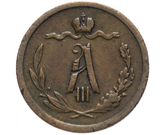 1/2 копейки 1883, фото 1