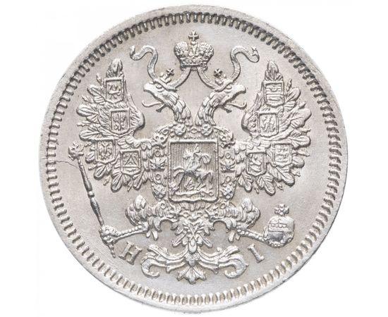15 копеек 1866 года, фото 1
