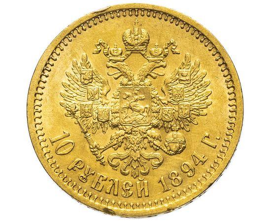 10 рублей 1894 года, фото 1
