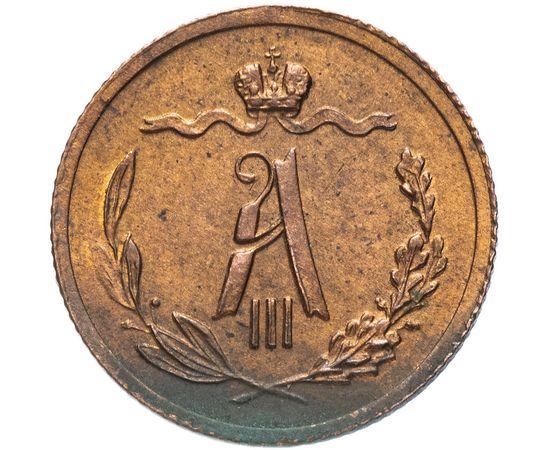 1/2 копейки 1884, фото 1