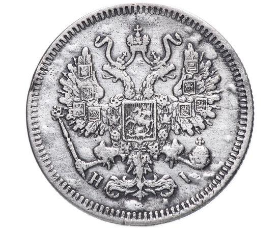10 копеек 1871 года, фото 1