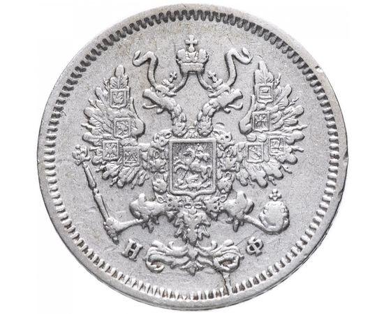 10 копеек 1865 года, фото 1