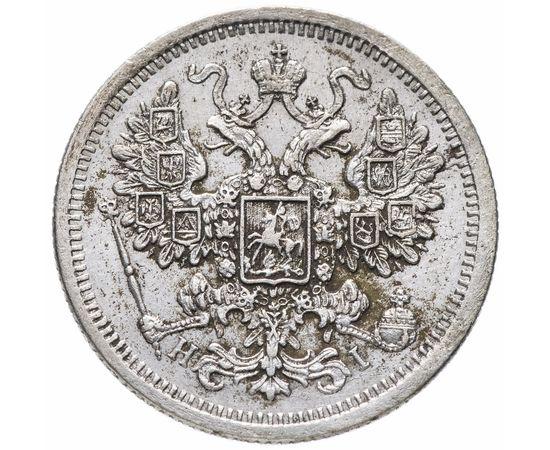 15 копеек 1875 года, фото 1