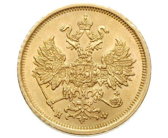 5 рублей 1882 года, фото 1
