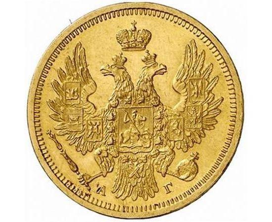 5 рублей 1857 года, фото 1