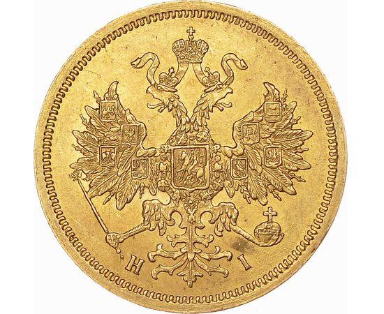 5 рублей 1868 года, фото 1