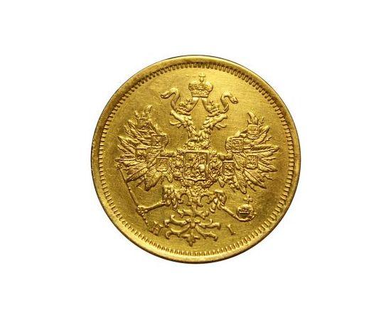 5 рублей 1873 года, фото 1