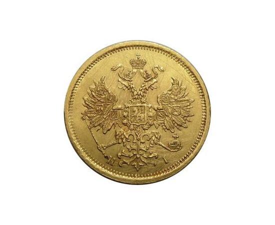 5 рублей 1874 года, фото 1