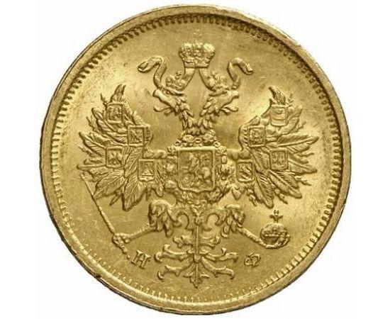 5 рублей 1878 года, фото 1