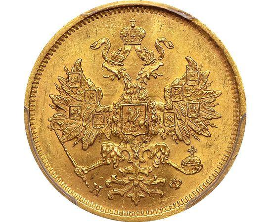 5 рублей 1880 года, фото 1