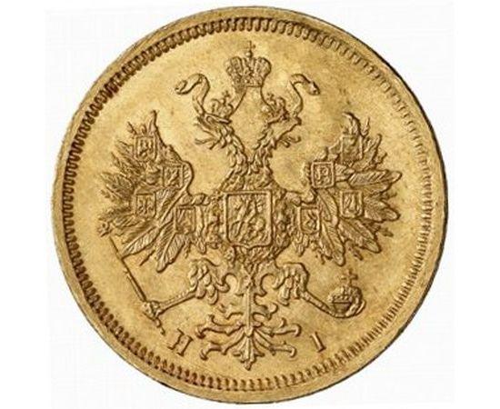 5 рублей 1869 года, фото 1