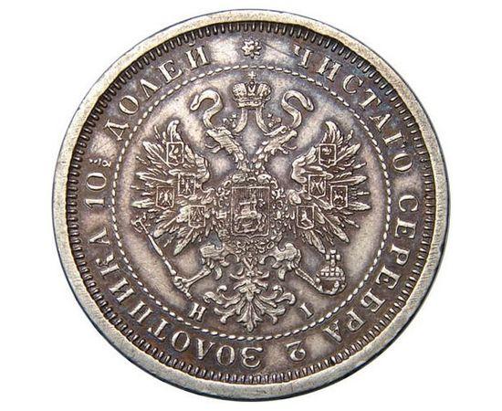 Полтина 1870 года, фото 1