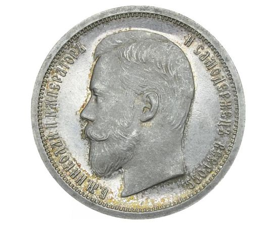 50 копеек 1904 года, фото 1