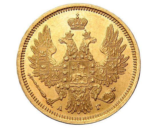 5 рублей 1856 года, фото 1