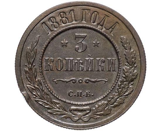 3 копейки 1881 года, фото 1