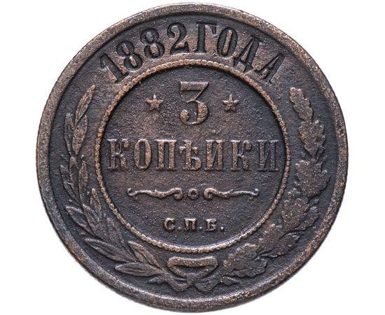 3 копейки 1882 года, фото 1