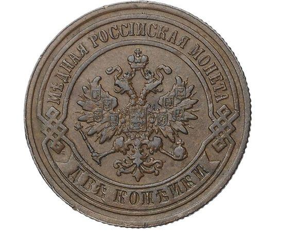 2 копейки 1882, фото 1