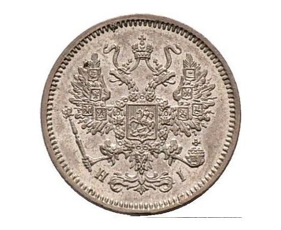 10 копеек 1866 года, фото 1