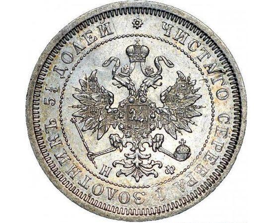 25 копеек 1866 года, фото 1