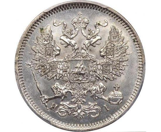 20 копеек 1868 года, фото 1
