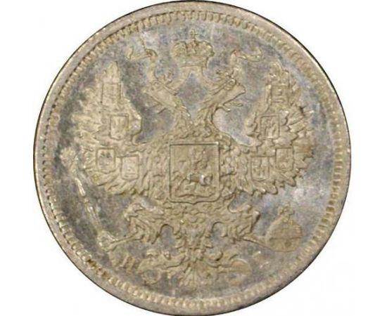 20 копеек 1875 года, фото 1