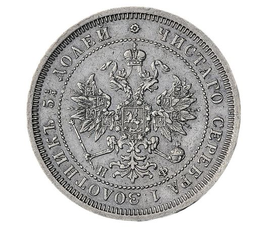 25 копеек 1864 года, фото 1