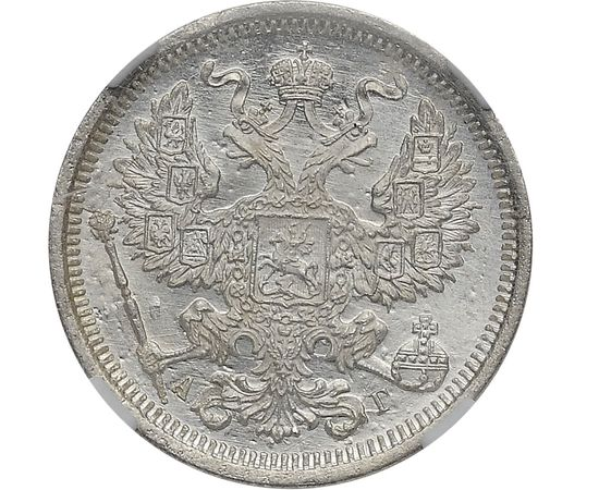 20 копеек 1890 года Серебро, фото 1