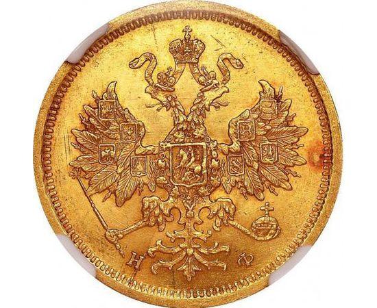 5 рублей 1881 года, фото 1