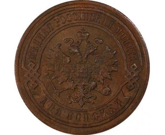 2 копейки 1884, фото 1